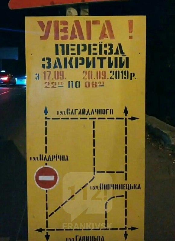 Переїзд на Надрічній буде закрито для руху автотранспорту (фотофакт)