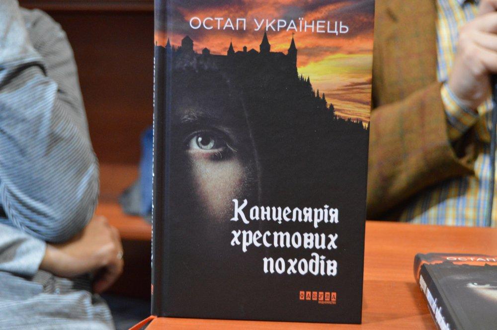 Книгу про Станіславів 17 століття представили на масштабному книжковому фестивалі (ФОТО)