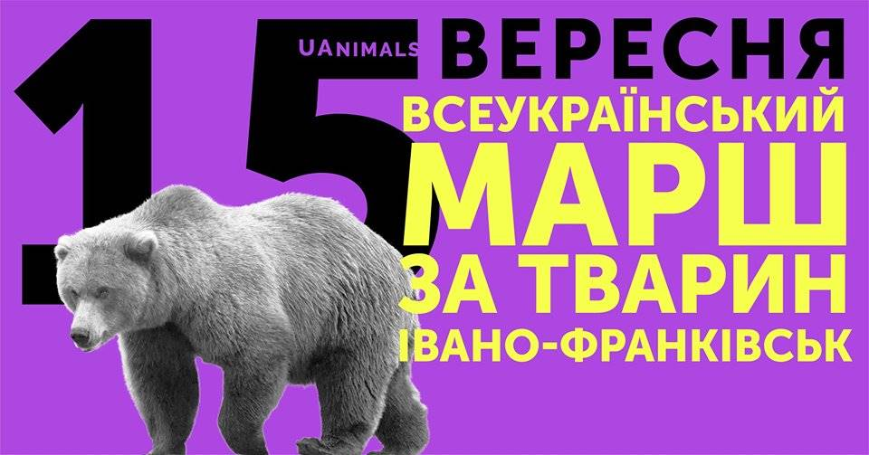Франківців кличуть на марш за права тварин