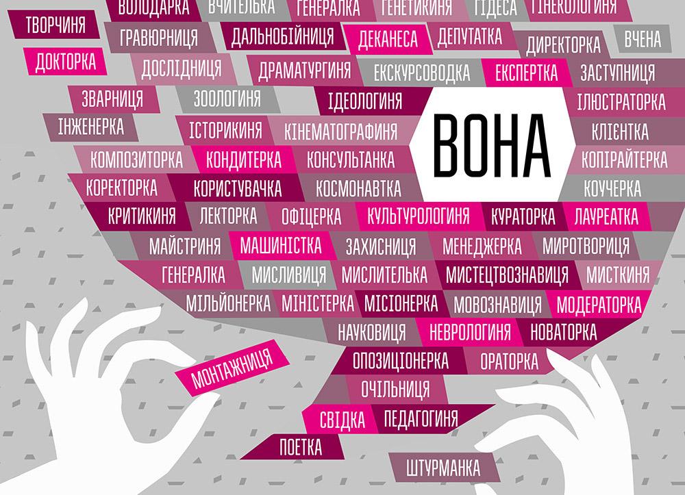 Письменник Остап Українець кличе франківців поговорити про фемінітиви