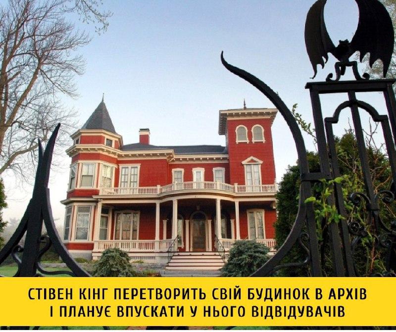 Cтівен Кінг перетворить свій будинок в архів і впускатиме в нього відвідувачів