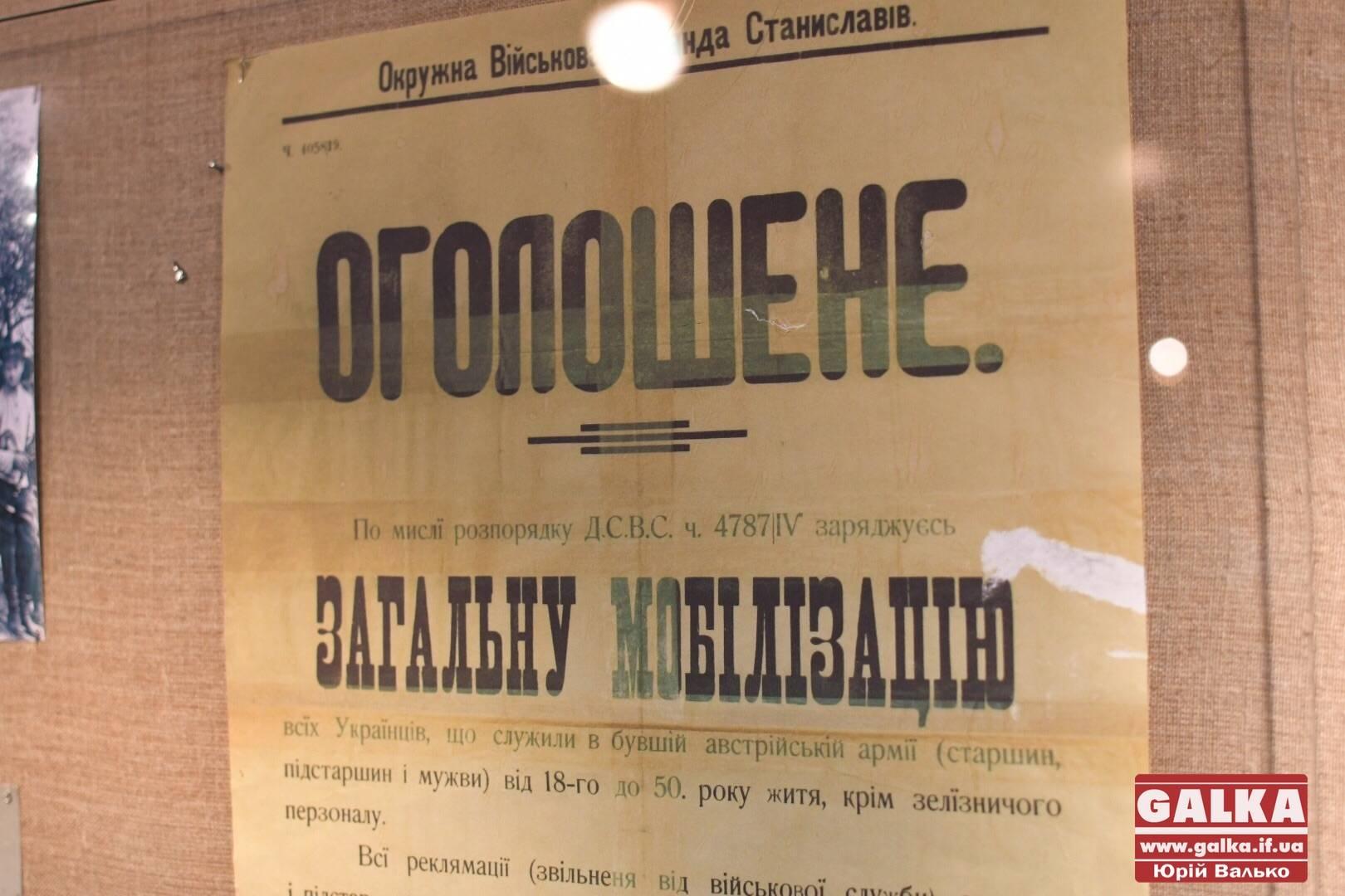 Старі документи, мапи та зброя: у Франківську відкрили виставку, присвячену Листопадовому зриву (ФОТО)