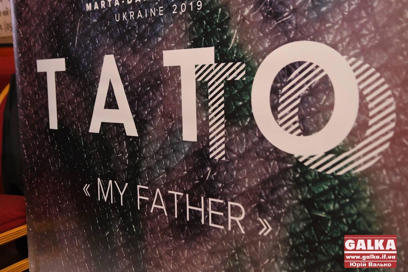 """Це послання, що в нас досі триває війна: документальну стрічку """"Тато"""" показали в Івано-Франківську (ФОТО)"""