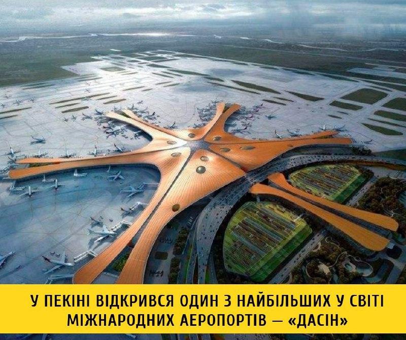 У Пекіні відкрився один з найбільших у світі міжнародних аеропортів (ФОТОФАКТ)