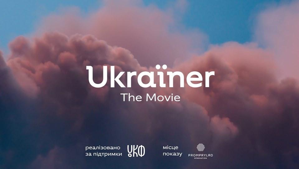 """""""Ukraïner. The Movie"""": франківцям покажуть стрічку про один день із життя України"""