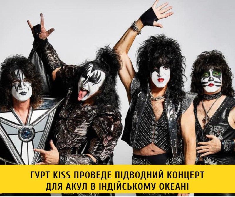 Гурт KISS проведе підводний концерт для акул в Індійському океані