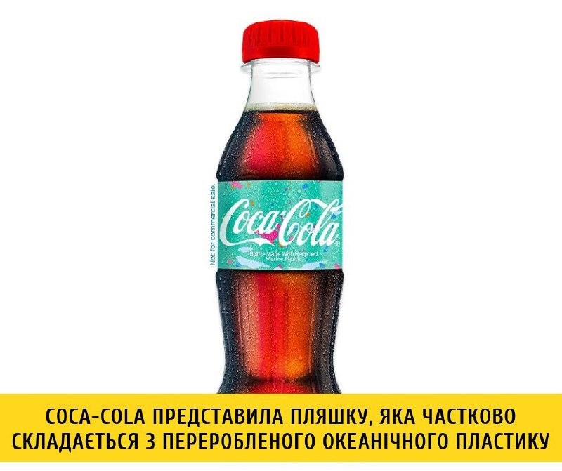 Coca-Cola випустила пляшку, яка частково складається з переробленого сміття