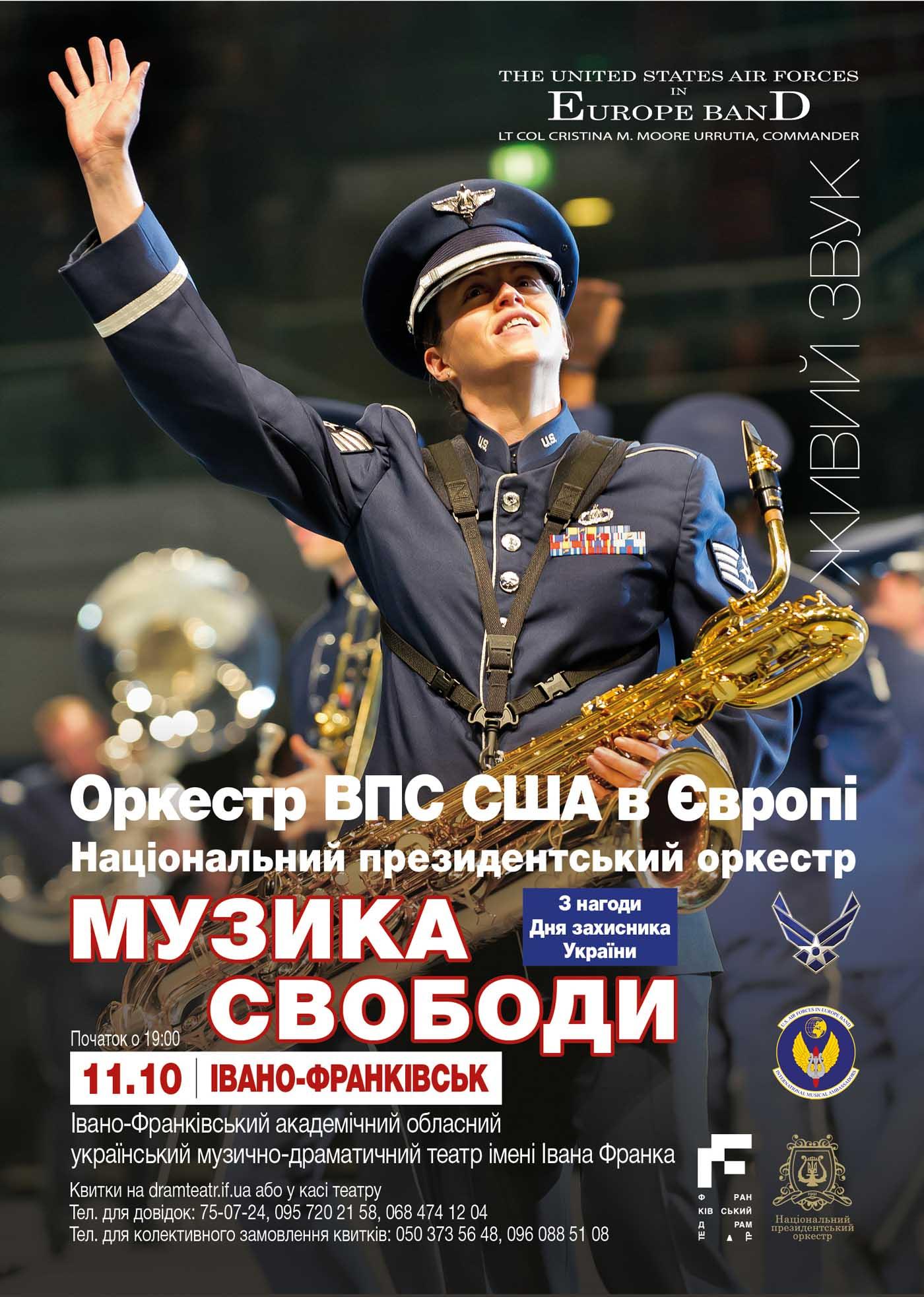 https://galka.if.ua/app/uploads/2019/10/Afisha_USAFE_2019_I_Frankivsk.jpg