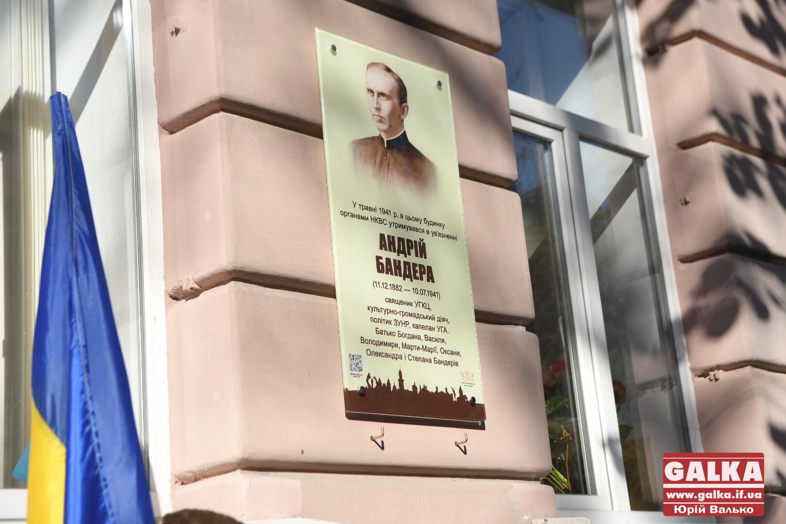 У Франківську відкрилипам'ятну дошку батькові Степана Бандери (ФОТО)