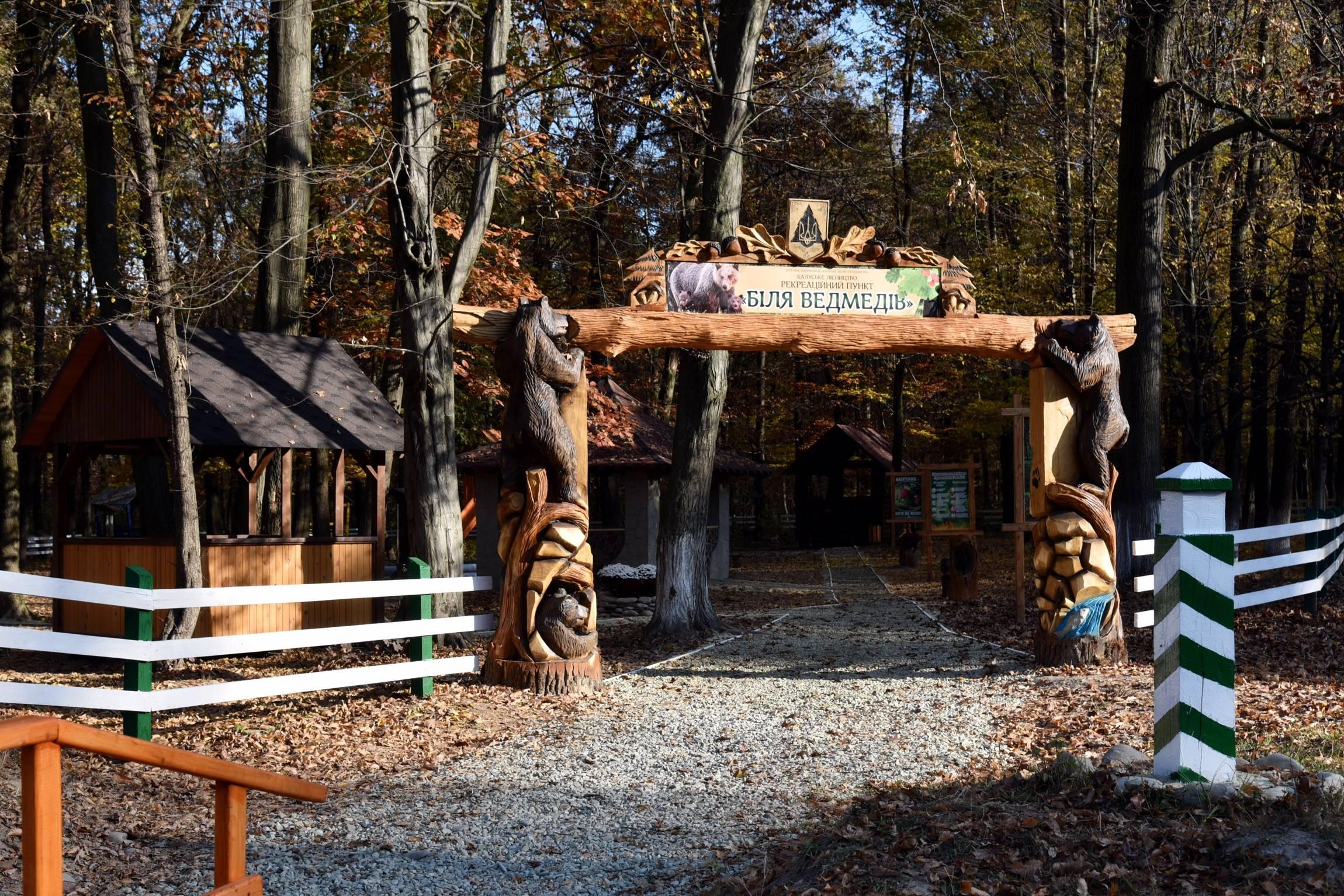 У Вістовій оновили рекреаційне місце «Біля ведмедів», якому більше 60 років (ФОТО)