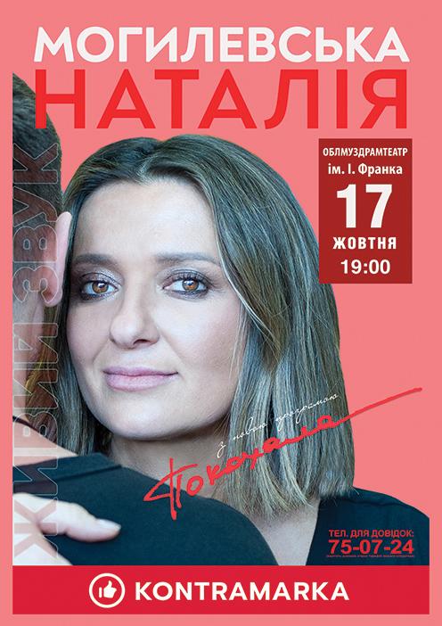 Франківців кличуть на концерт Наталії Могилевської