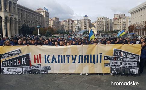 На Майдані проходить віче проти капітуляції (ФОТО, ВІДЕО)