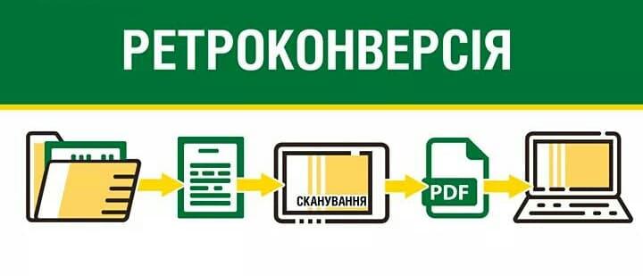 Прикарпатські пенсійники розпочали процес  оцифрування пенсійних справ