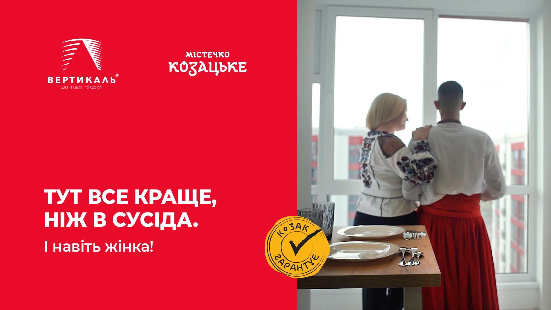 Містечко Козацьке — краще, ніж у сусіда. Козак гарантує!