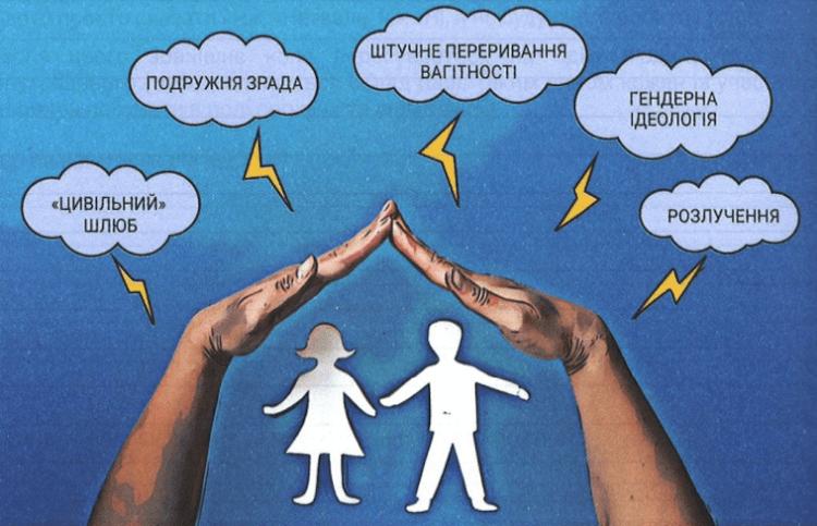 """Шкільний курс """"Основи сім'ї"""" перевіряють на дискримінацію. Що з ним не так"""