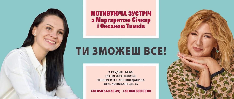 Маргарита Січкар та Оксана Тимків кличуть франківок на мотивуючу зустріч