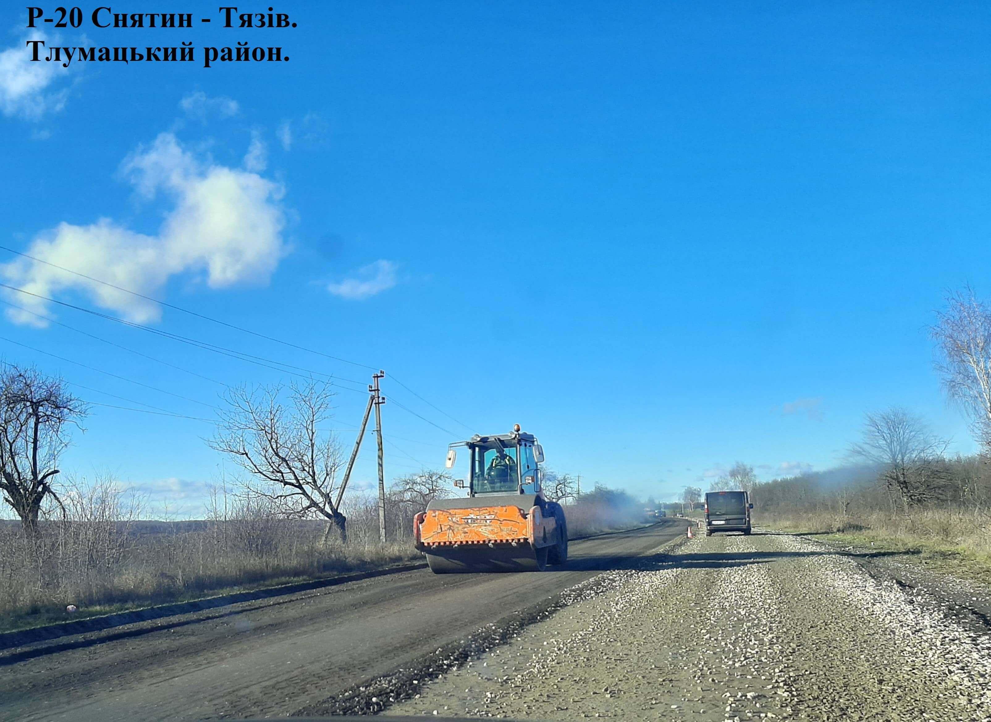 На Тлумаччині й Городенківщині продовжують ремонтувати дорогу держзначення (ФОТО)