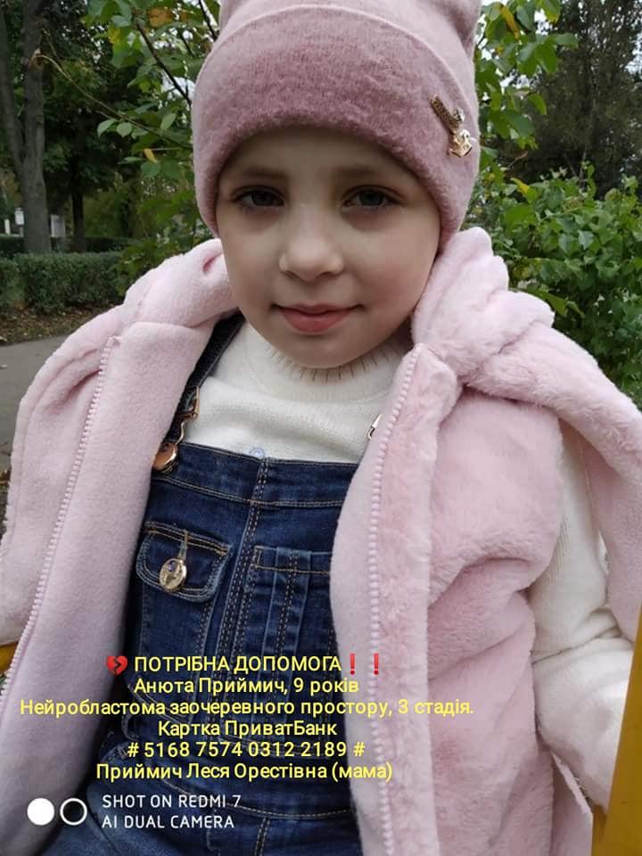 Франківців просять пожертвувати лоти на благодійний аукціон для лікування 9-річної Анюти Приймич