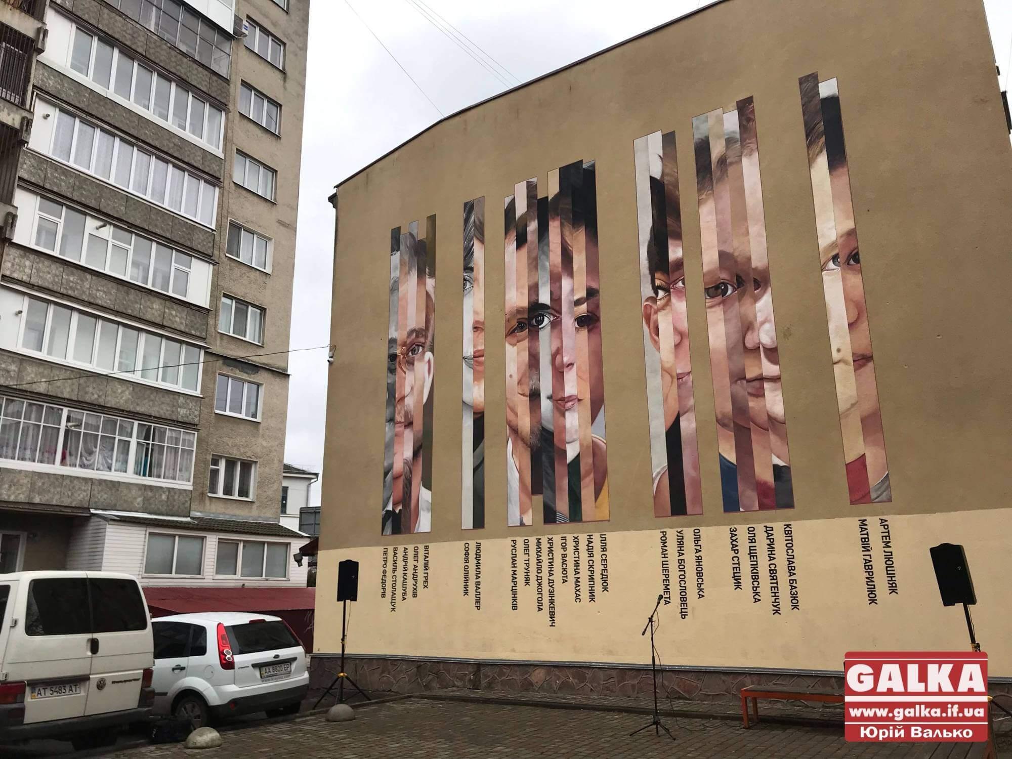 """Стінопис з доданою реальністю: на одній з франківських будівель з'явився """"Портрет міста"""" (ФОТО)"""