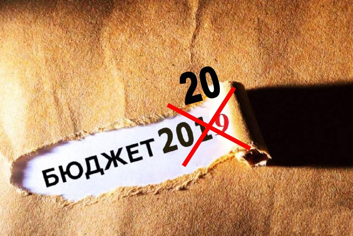 Івано-Франківська обласна рада затвердила бюджет на 2020 рік