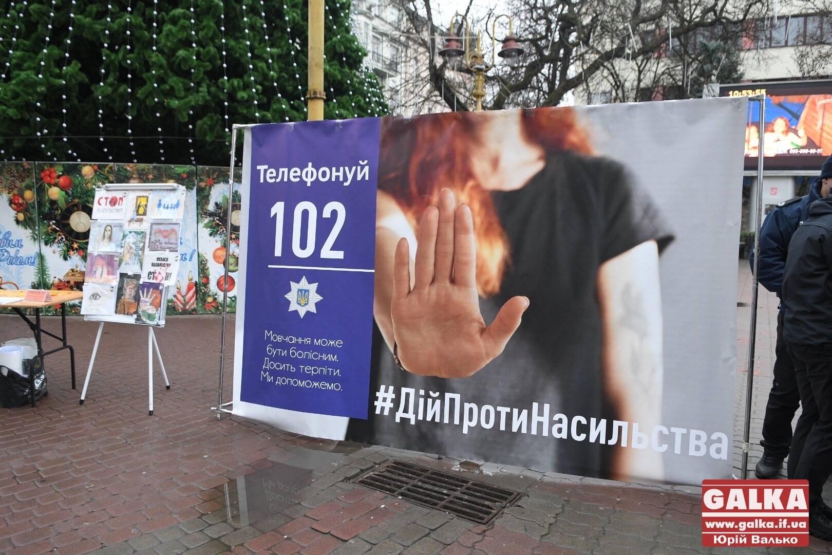 У центрі Франківська закликали не мовчати про домашнє насильство (ФОТО)