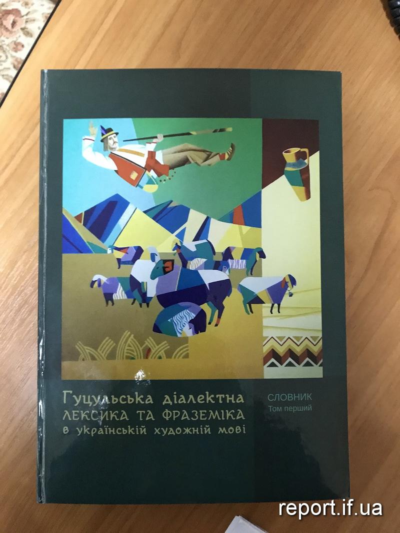 Агій, єрчит та гачі: на Прикарпатті презентували словник гуцульської говірки