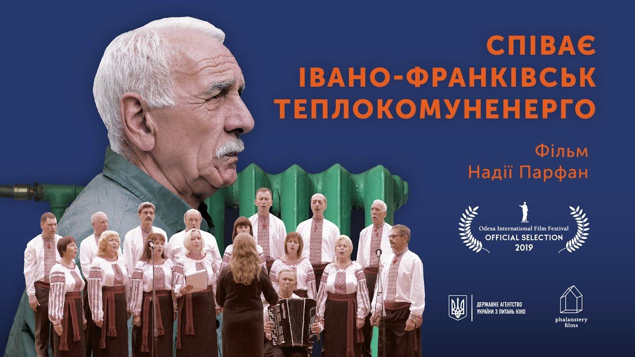 """Фільм про франківських комунальників отримав чотири номінації премії """"Золота Дзиґа"""""""