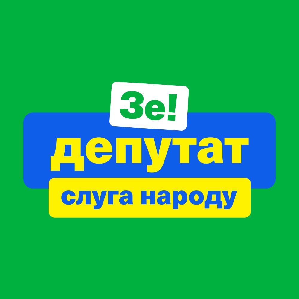 """""""Слуга народу"""" назвала кандидата в мери Івано-Франківська (ФОТО)"""