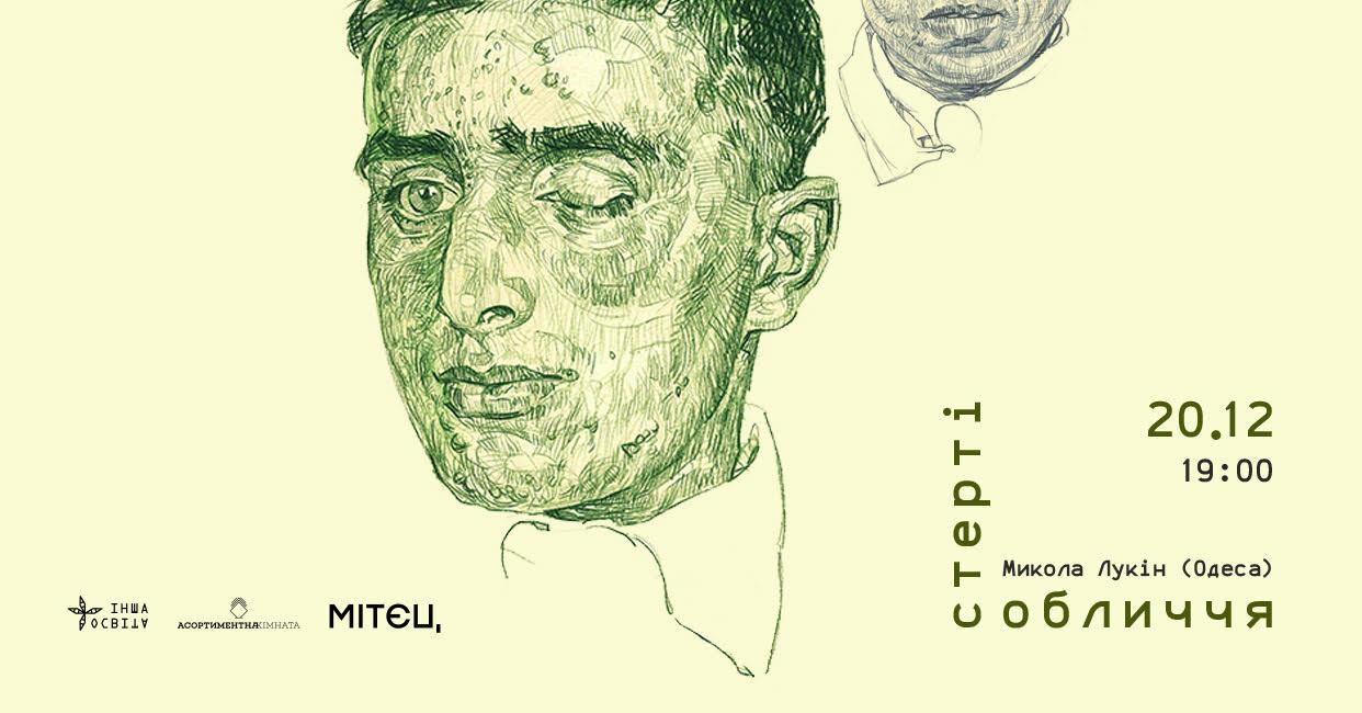 Франківців запрошують на відкриття виставки «Стерті  обличчя» і зустріч з арт-критикинею