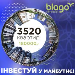 Благо лютий 2020