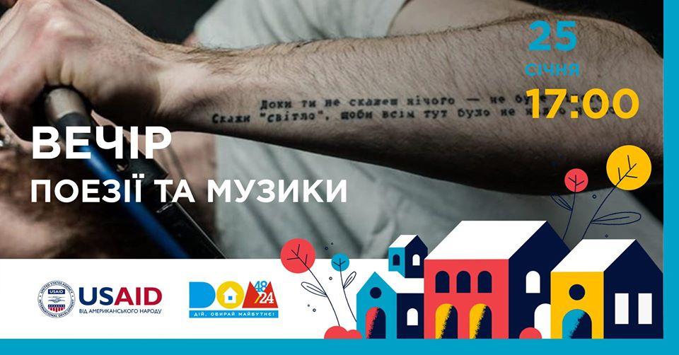 До Франківська на вечір музики і поезії приїдуть артисти з різних міст України