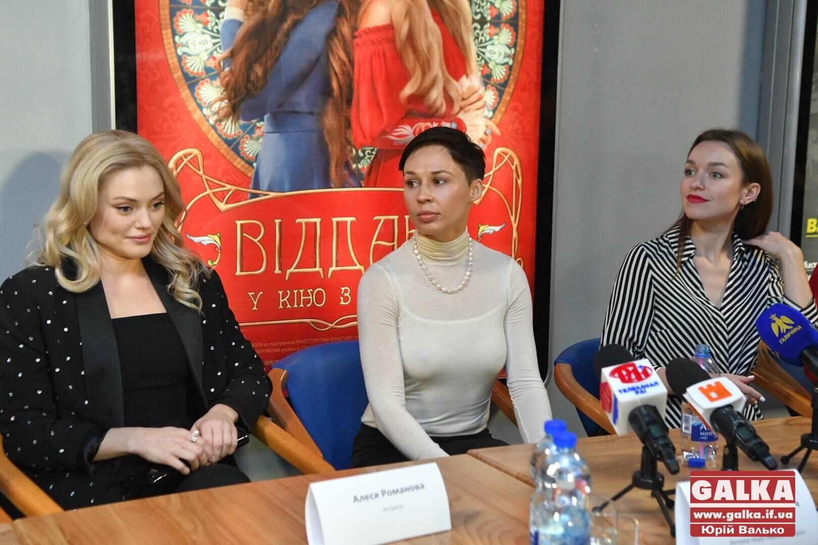 """Творці та герої стрічки """"Віддана"""" презентували фільм у Франківську (ФОТО, ВІДЕО)"""