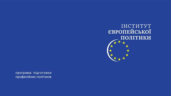 ТОПові спікери та професійні тренінги: прикарпатців кличуть на першу освітню програму Інституту європейської політики (ВІДЕО)