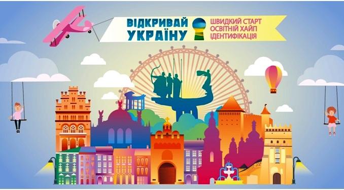 Прикарпатські школярі можуть змінити своє місто та виграти навчальну поїздку закордон
