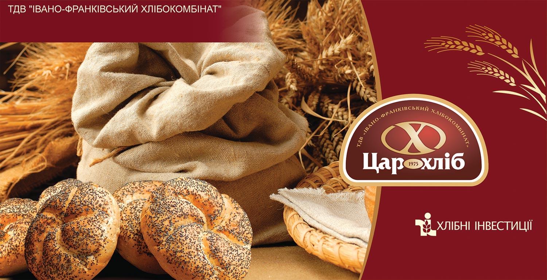 Івано-Франківський хлібокомбінат розширює асортимент продукції