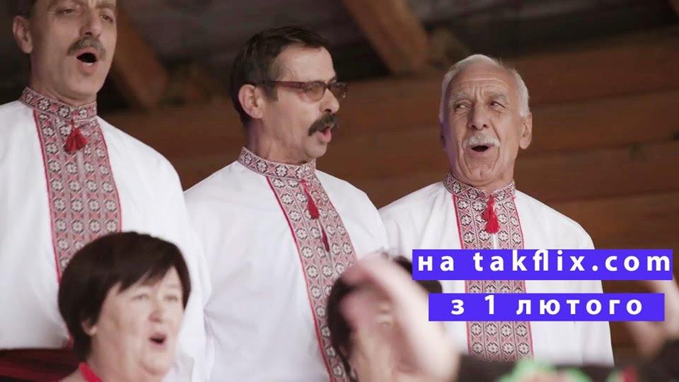 «Співає Івано-Франківськтеплокомуненерго» покажуть онлайн