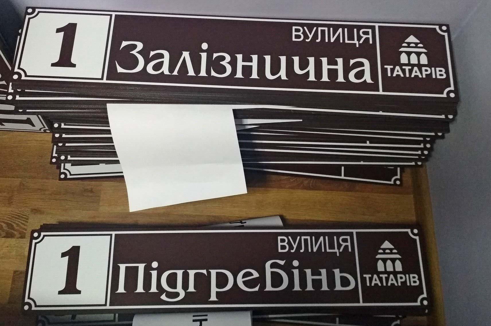У прикарпатському селі з'явилися брендовані таблички з назвами вулиць (ФОТО)