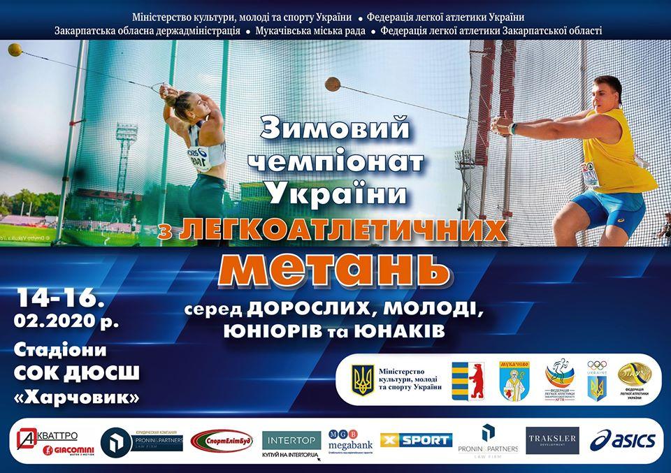 17 прикарпатських метальників позмагаються на зимовому чемпіонаті України
