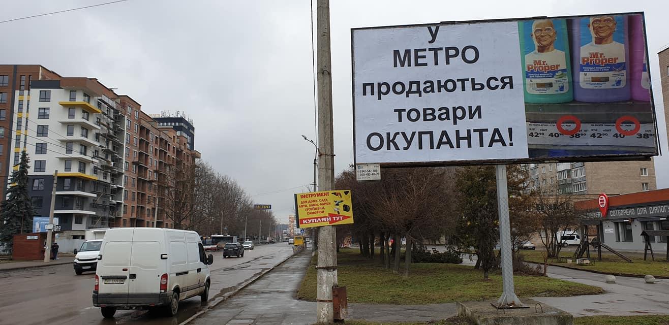 Продають товари окупантів: відомий гіпермаркет закликають перестати продавати продукцію Росії (ФОТО)