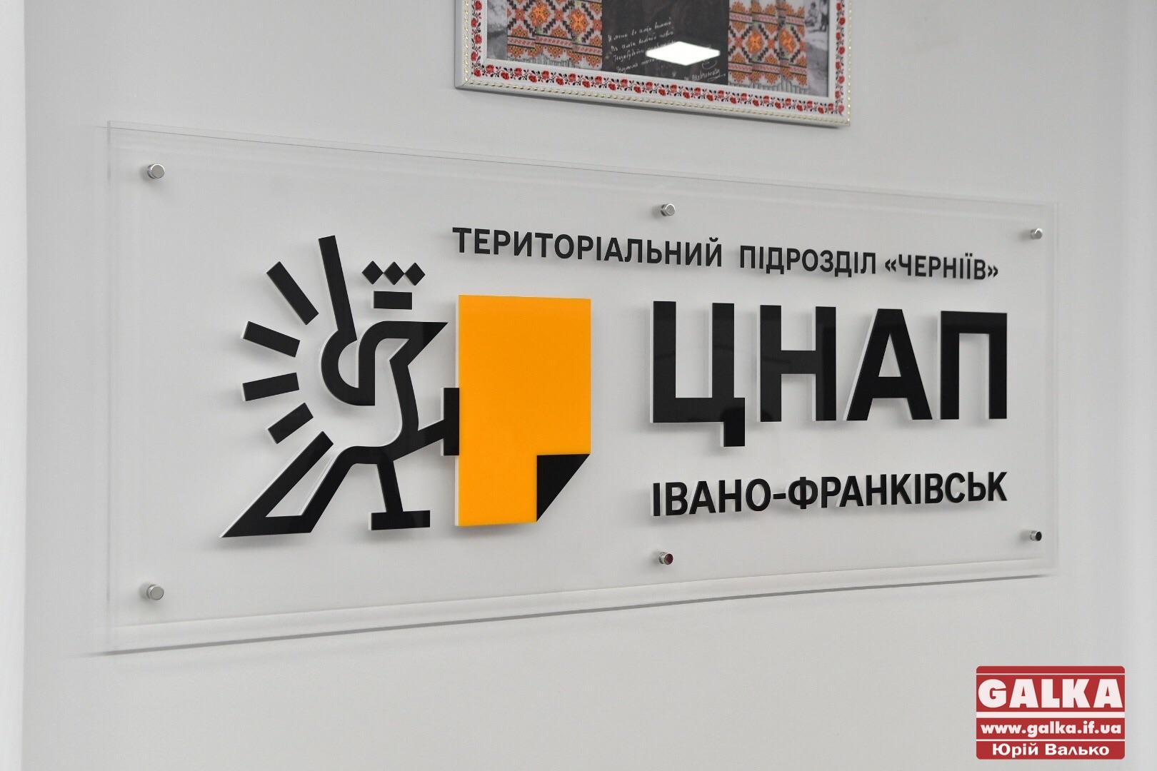 У Чернієві під звуки оркестру відкрили ЦНАП (ФОТО)