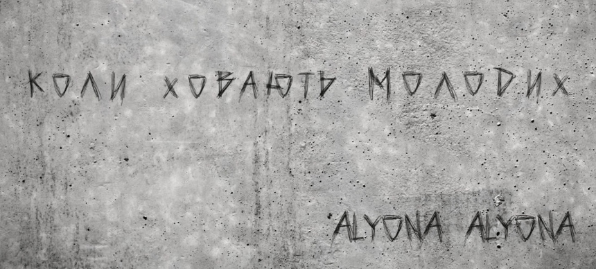 Alyona Alyona випустила новий трек «Коли ховають молодих»
