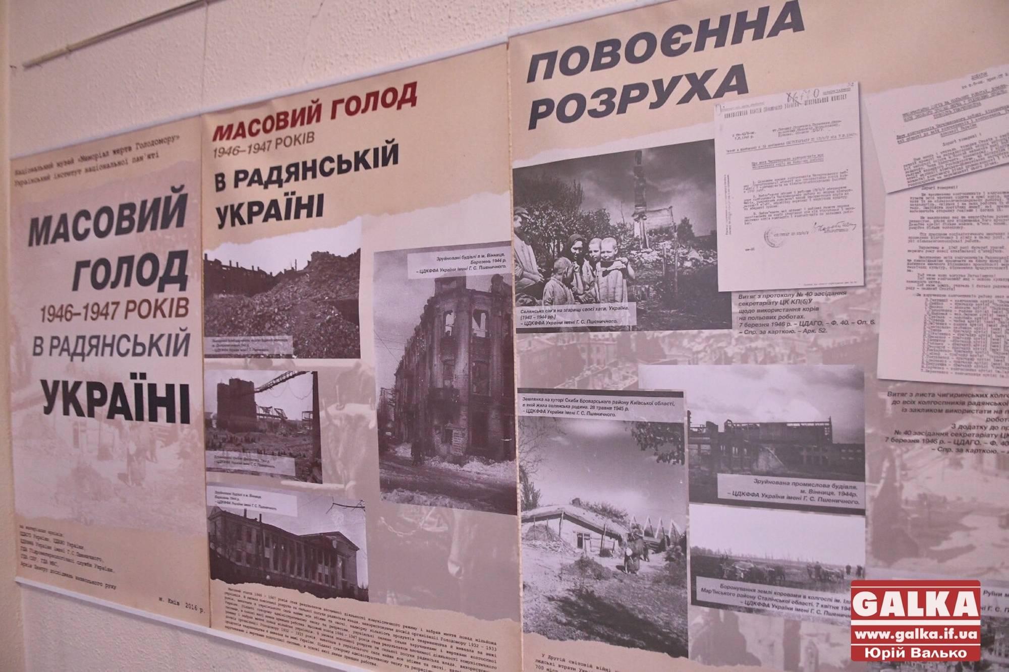 Франківцям показали документи про штучний голодомор 1946-47 років (ФОТО)