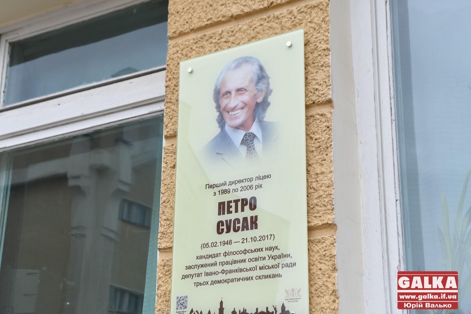 Він розумів дітей та надихав колег: меморіал першому директору школи-ліцею №23 відкрили в Івано-Франківську (ФОТО)