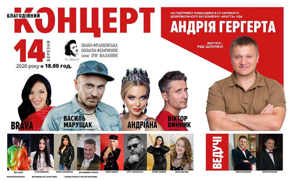 У Франківську на благодійному концерті збиратимуть кошти на лікування командира Андрія Гергерта
