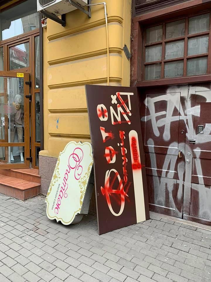 У центрі міста з фасадів демонтують вивіски (ФОТОФАКТ)