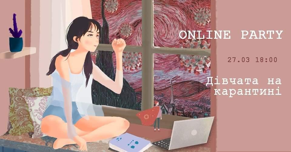 """Франківки сьогодні влаштують онлайн-вечірку """"Дівчата на карантині"""" (ПОСИЛАННЯ)"""