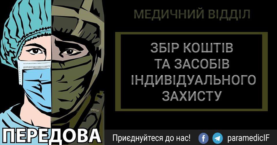 Небайдужих просять закупити засоби індивідуального захисту Івано-Франківській інфекційній лікарні