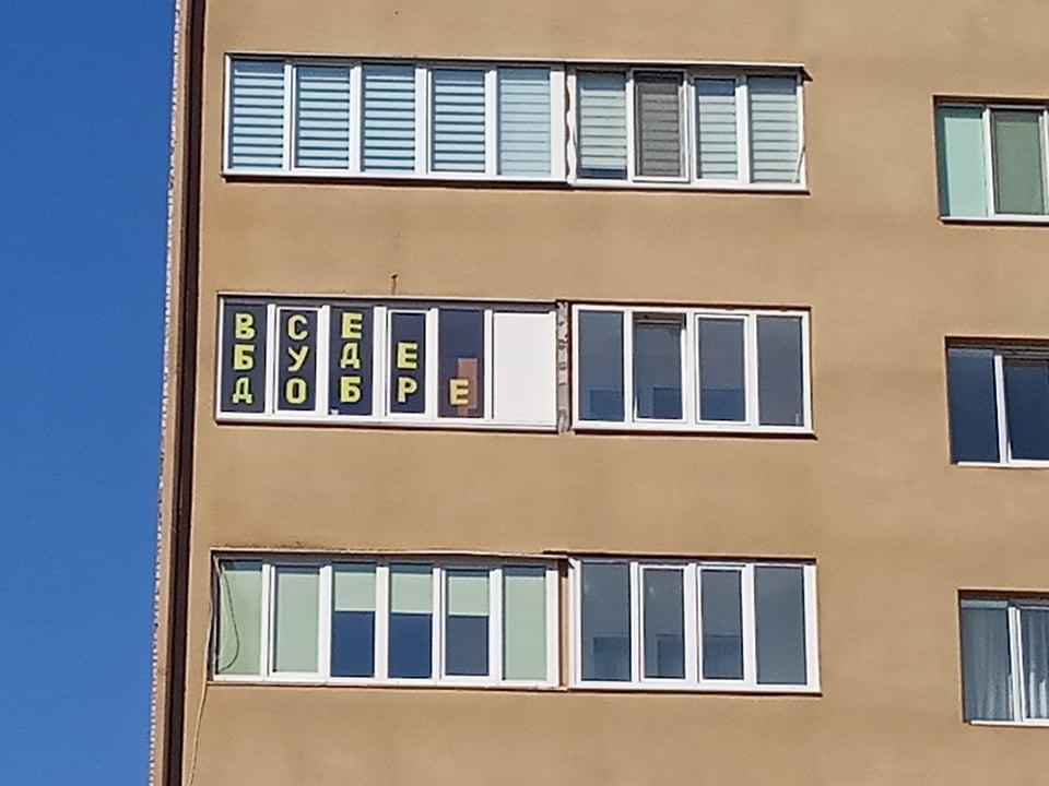 Все буде добре: у Пасічній франківців на карантині підбадьорюють написом у вікнах (ФОТО)