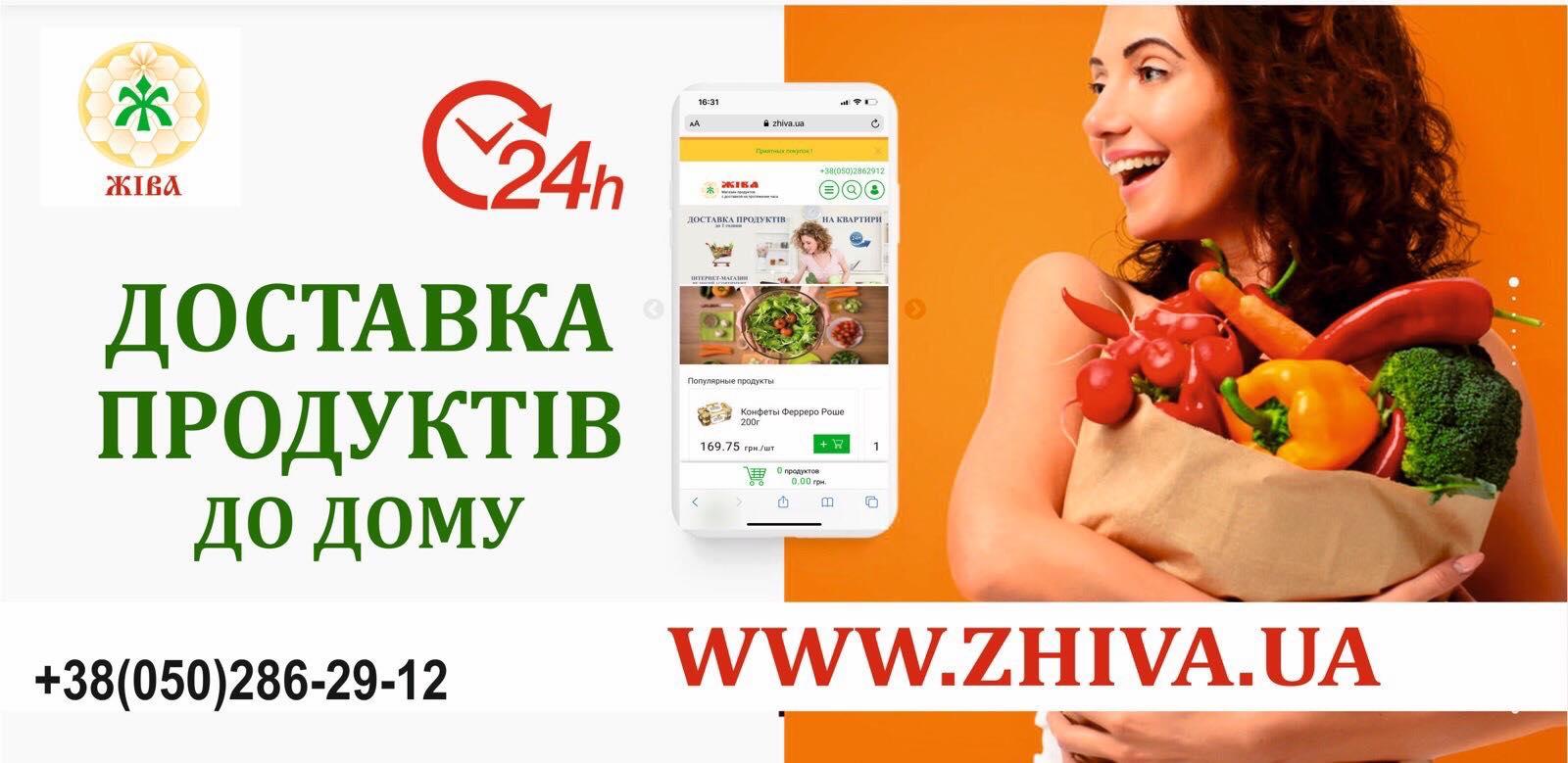 Цілодобова доставка продуктів у Івано-Франківську – заходь на zhiva.ua