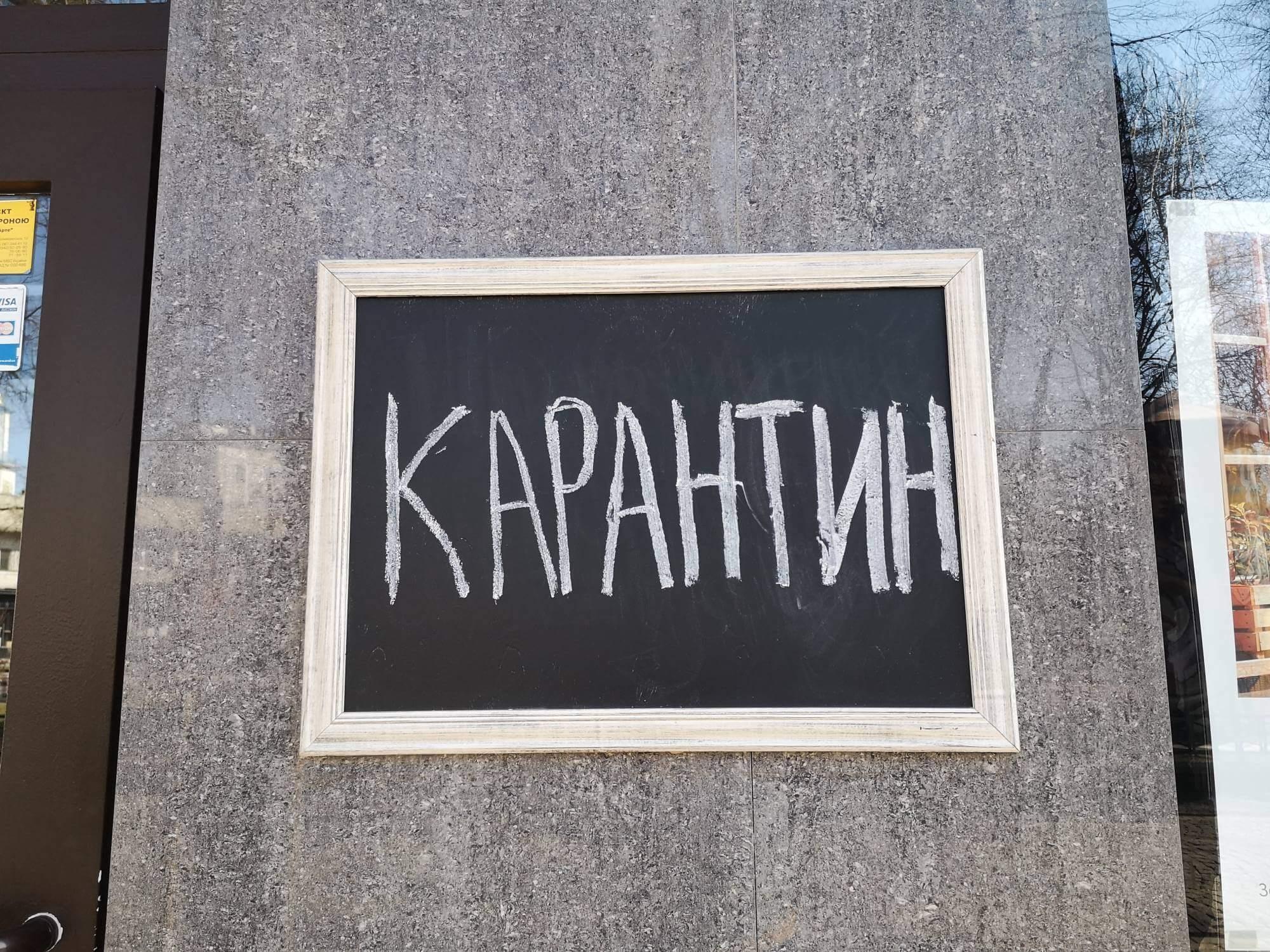 Сусідня Львівщина продовжила карантин